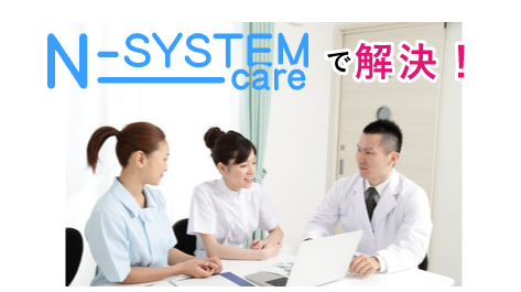 N-SYSTEM-Careで解決!
