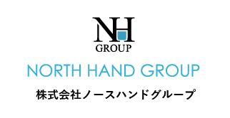 株式会社ノースハンドグループ