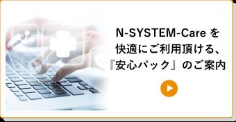N-SYSTEM-Careを快適にご利用頂ける、『安心パック』のご案内