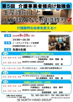 第5回介護事業者様向け勉強会開催!