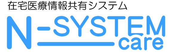 在宅医療情報共有システム介護施設に|N-SYSTEM-Care